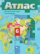 География 6 кл. Начальный курс географии. Атлас